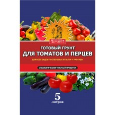 Почвогрунт Сам себе агроном Для томатов и перцев 5л /АСР/